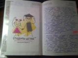Мой личный дневник - краткий обзор!