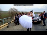 «Наша Свадьба) 30.04.2011» под музыку Игорь Николаев и гр. Руки Вверх - Невеста. Picrolla