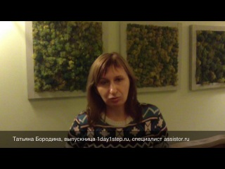 Татьяна Бородина, выпускница курсов 1day1step.ru: отзыв