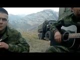 Песня под гитару Зеленые глаза ( наши ребята в Чечне )