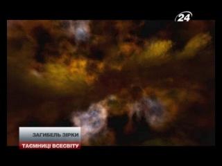 Вибух у Космосі. Загибель зірки 19.11.13