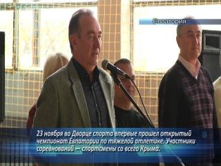 2-й Чемпионат Евпатории по тяж.атлетике.23.11.13г.