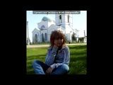 «я и мои друзья» под музыку Лера Массква - Мы С Тобой Вместе (OST Универ). Picrolla