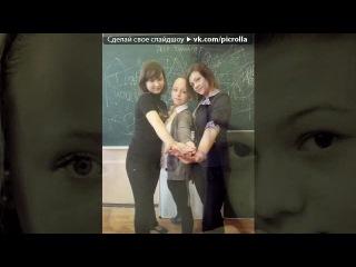 «я и мои друзья» под музыку Три лучшие подруги - бро. Picrolla