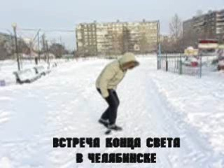 Встреча конца света в Челябинске