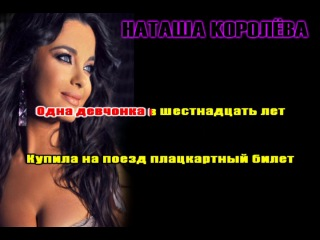 Наташа Королева - Синие Лебеди караоке