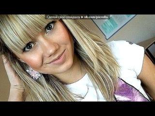 «Красивые Фото • fotiko.ru» под музыку СЛОТ - Ангел или демон (OST Ангел или демон на СТС). Picrolla