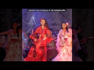 «Концерт с А Шишковым» под музыку цыганский ансамбль ПЕРЕКАТИПОЛЕ - Кхэроро . Picrolla