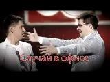 ХАРЛАМОВ И БАТРУДИНОВ - СЛУЧАЙ В ОФИСЕ (НОВЫЙ КАМЕДИ КЛАБ 2013)