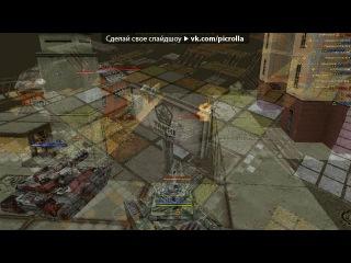 «Со стены Крутые скины из Танков Онлайн» под музыку Танки онлайн  - как ангелы и демоны захватили карту песочница. Picrolla