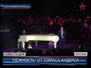 Певец Томас Андерс исполнил песню Александры Пахмутовой «Нежность»