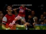 Со стены ====  London Gunners 1886 ===Арсенал (Arsenal) под музыку
