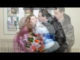 «Выписка с роддома!=)» под музыку Зайчик Шнуфель - Тусовка Зайцев прикольная песенка))) это про нас Зайки)). Picrolla