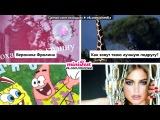 «Со стены друга» под музыку Атдуши!(Рома Товышев,Максим Фомин) - Три подруги (в день рождения Рыжей). Picrolla