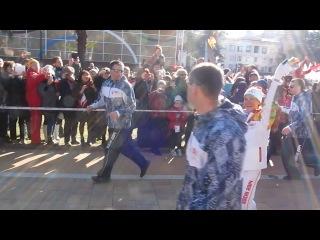 Встречаем Олимпийский огонь в Сочи! 6 февраля 2014г, ул.Навагинская.