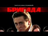 «Основной альбом» под музыку Трек из фильма - Бригада. Picrolla