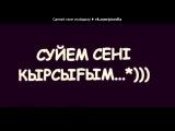 «С моей стены» под музыку Айкын - Сагыныш 2013. Picrolla