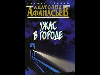 Анатолий Афанасьев - Ужас в городе часть 3