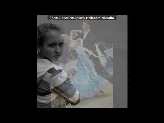 «фотки.» под музыку Марина Кравец - Я - богиня дискотеки (Камеди Клаб). Picrolla