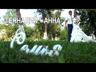 Свадебный фильм Геннадия и Анны