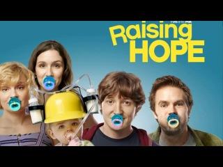 Воспитывая Хоуп Растущая Надежда