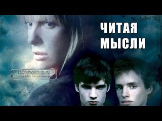 Читая мысли / Like minds (2006)