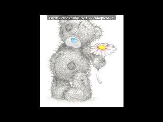 «Картинки мишек тедди» под музыку Натали - О Боже Какой Мужчина . Picrolla