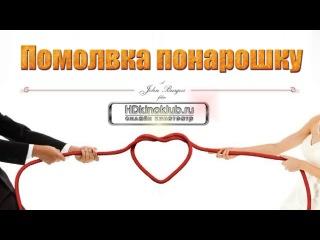 Помолвка понарошку (2013) лучшие фильмы мелодрама, комедия