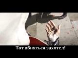 ZIDKEY (Русские Литералы) Assassin's Creed Brotherhood