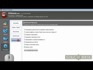 Обзор CCleaner: как правильно пользоваться программой. Настройка Ccleaner