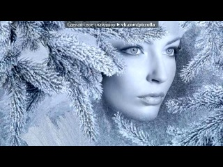 «• ФотоМагия приложение» под музыку Песня про зиму - Зимняя сказка (колыбельная). Picrolla