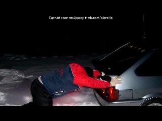 НАШИ ВИЗИТКИ под музыку Ляпис Трубецкой Зеленоглазое такси Picrolla смотреть онлайн без регистрации