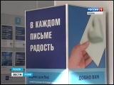Почта России - Псковская область