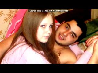 ♔ история нашей любви ♥ ♥ ♥ под музыку Руслана и Магомед Аликперов Вернись Picrolla