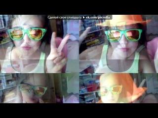 «Webcam Toy» под музыку Ф. Киркоров - Снег (..разучился смотреть в даль, разучился считать до ста, разучился любить февраль, он украл тебя навсегда...если хочешь уйти,-иди,если хочешь забыть,-забудь.только знай,что в конце пути никого уже не вернуть..). Picrolla