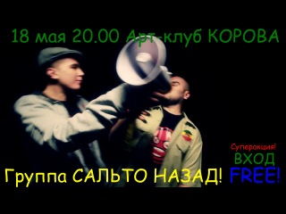 18 мая в КОРОВЕ: группа САЛЬТО НАЗАД! Суперакция - ВХОД FREE!