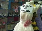 Бутик свадебных и вечерних платьев. Город Почеп.