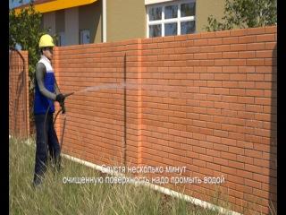 BASF.Гидрофобизация фасада, забора, кирпичной стены. Устранение высолов при помощи кислотного очистителя PCI и гидрофобизатора