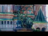 С моей стены под музыку Руставели (Начало Света 2012) - Стали Старше. Picrolla