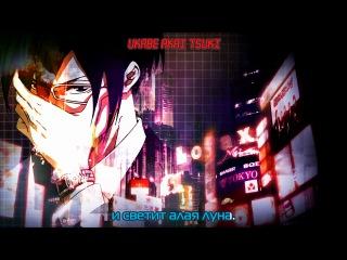 32+) Psycho-Pass (Психопаспорт) TV-1 ED1 (ED 1; Ending 1) karaoke rus