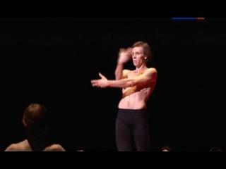 Николя Ле Риш в одноактном балете Мориса Бежара