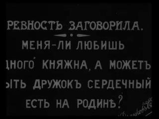 """Из-за острова на стрежень из фильма """"Стенька Разин"""" 1908 г"""