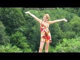 «Я, Я,Я!» под музыку Quest Pistols - Ты так красива (OST Универ Новая Общага). Picrolla