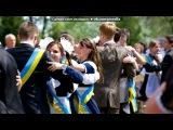 «В это время было круто☺» под музыку Любовные Истории - Школа, школа, я скучаю. Picrolla
