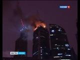 Пожарно-тактические учения ГУ МЧС в ММДЦ Москва-Сити