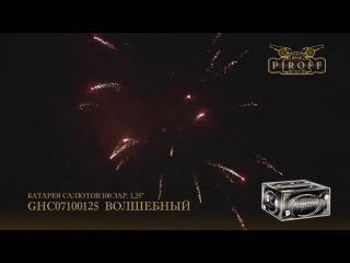100 залпов, Батарея Салютов