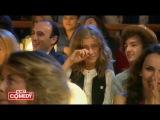 Демис Карибидис делает предложение своей девушке (Comedy Club)