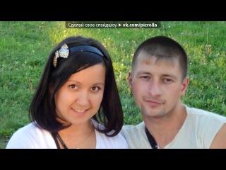 «я и моя жена» под музыку 5sta Family - Вместе Мы (DJ Solovey Remix) [Invisible Edition]. Picrolla