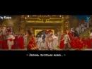 Ram-Leela – Nagada Sang Dol(с рус субтитрами)