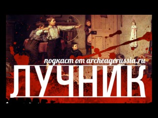 Archeage - Лучник